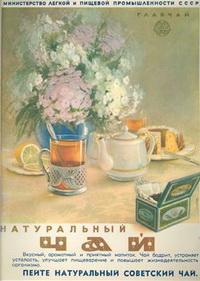 Натуральный_чай